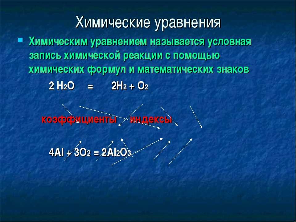 Химические уравнения Химическим уравнением называется условная запись химичес...