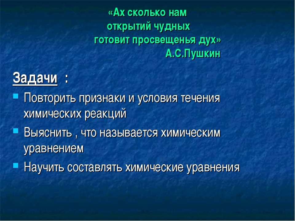 «Ах сколько нам открытий чудных готовит просвещенья дух» А.С.Пушкин Задачи : ...