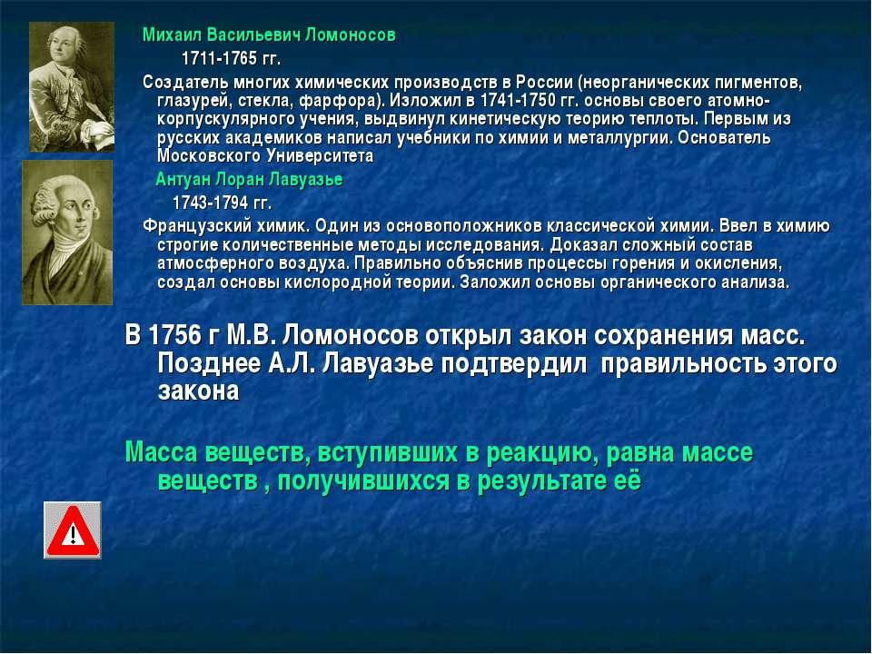 Михаил Васильевич Ломоносов 1711-1765 гг. Создатель многих химических произво...
