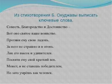 Из стихотворения Б. Окуджавы выписать ключевые слова. Совесть, Благородство и...