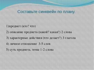 Составьте синквейн по плану. 1)предмет (кто? что) 2) описание предмета (какой...