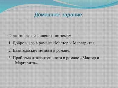 Домашнее задание: Подготовка к сочинению по темам: 1. Добро и зло в романе «М...