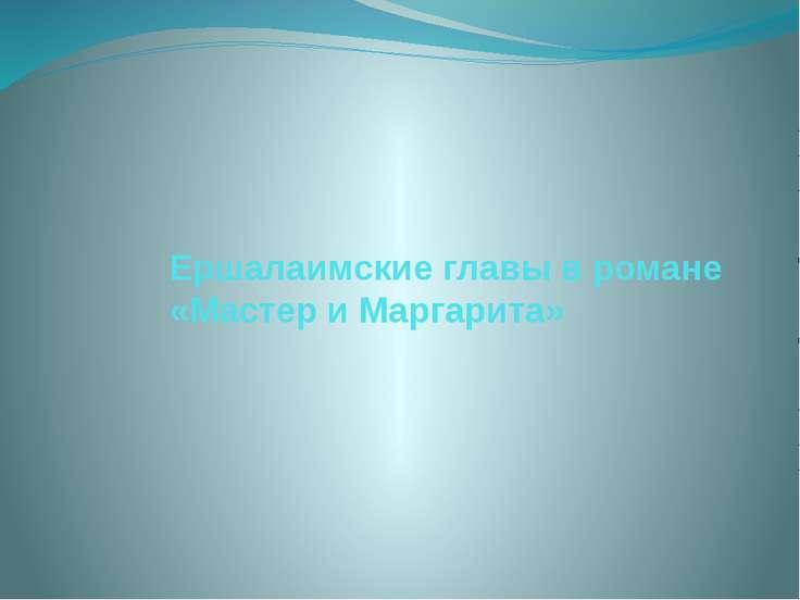 Ершалаимские главы в романе «Мастер и Маргарита»