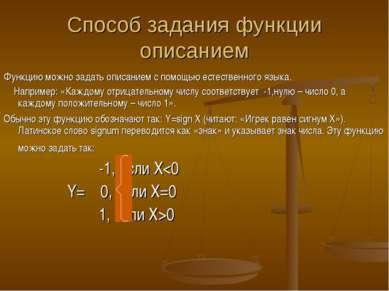 Способ задания функции описанием Функцию можно задать описанием с помощью ест...