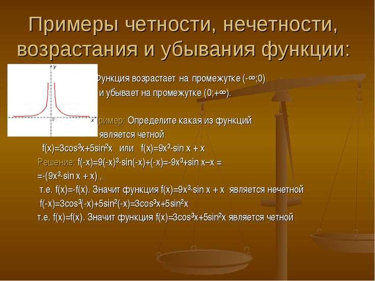 Примеры четности, нечетности, возрастания и убывания функции: Функция возраст...
