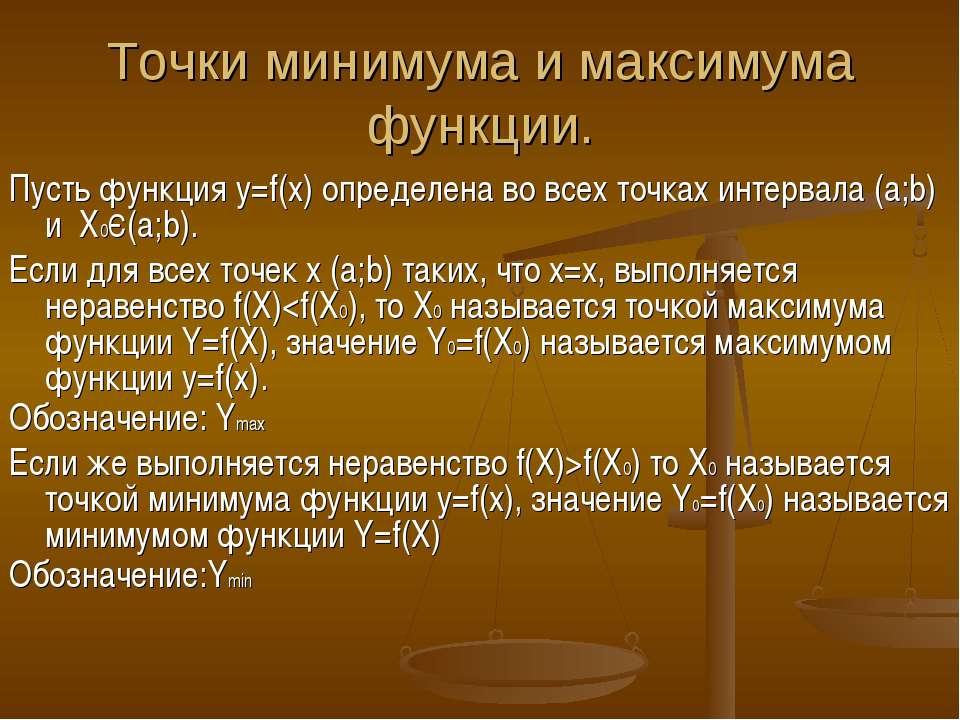 Точки минимума и максимума функции. Пусть функция y=f(x) определена во всех т...