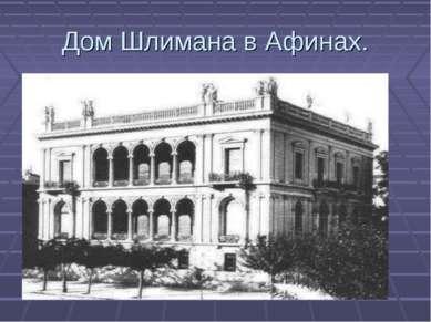 Дом Шлимана в Афинах.