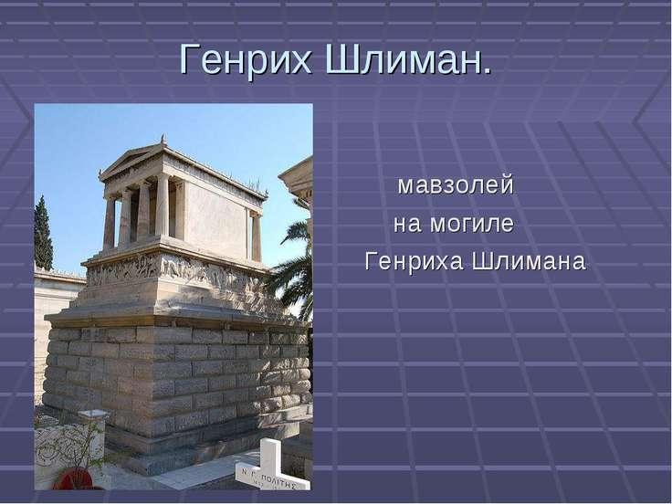 Генрих Шлиман. мавзолей на могиле Генриха Шлимана