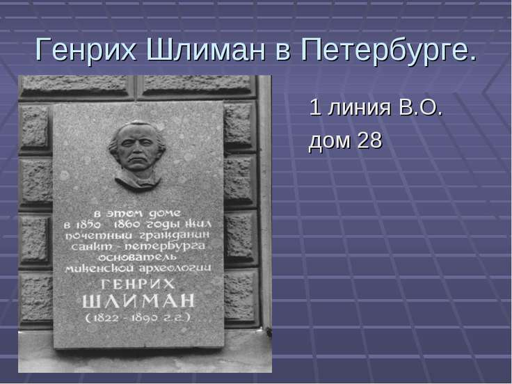 Генрих Шлиман в Петербурге. 1 линия В.О. дом 28