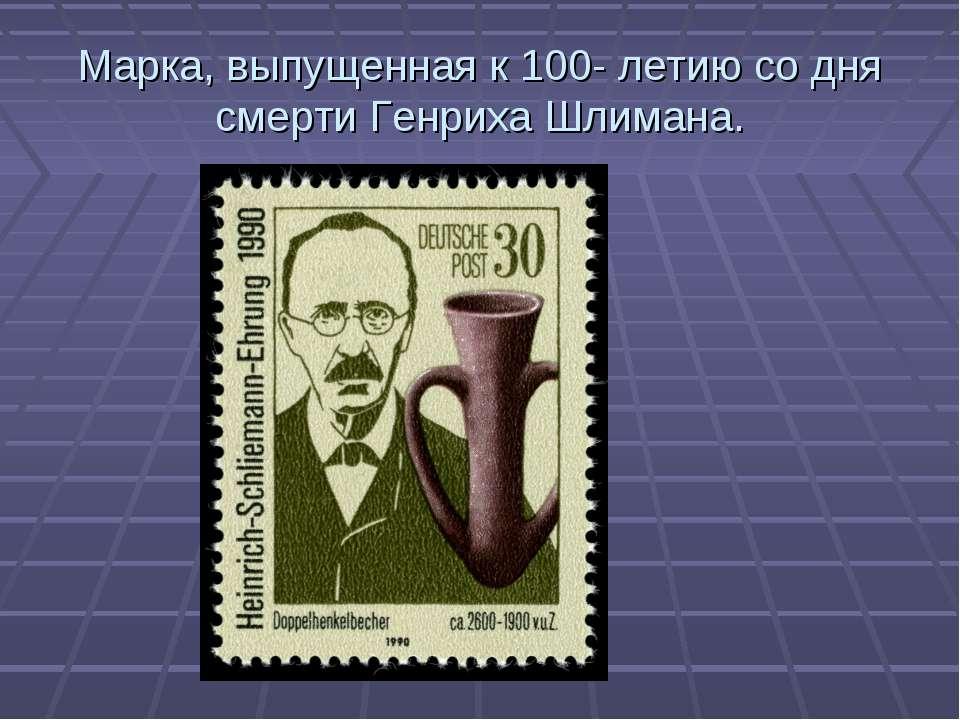 Марка, выпущенная к 100- летию со дня смерти Генриха Шлимана.