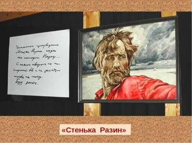 «Стенька Разин»