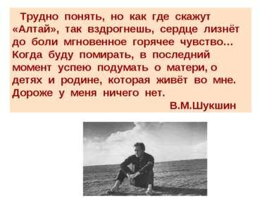 Трудно понять, но как где скажут «Алтай», так вздрогнешь, сердце лизнёт до бо...