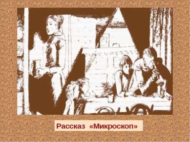 Рассказ «Микроскоп»