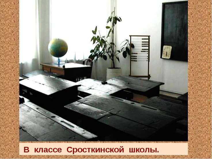 В классе Сросткинской школы.