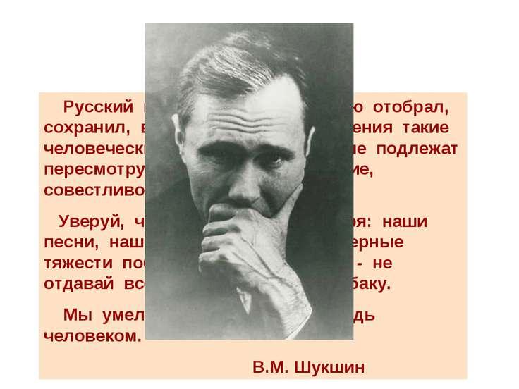 Русский народ за свою историю отобрал, сохранил, возвёл в степень уважения та...