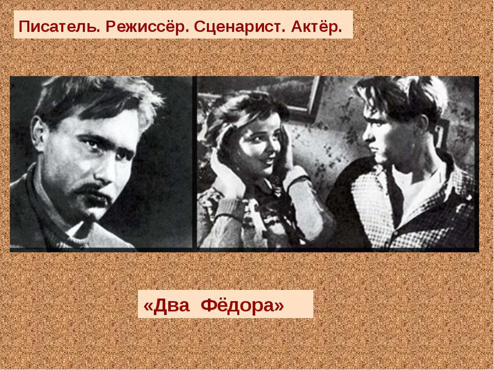 «Два Фёдора» Писатель. Режиссёр. Сценарист. Актёр.