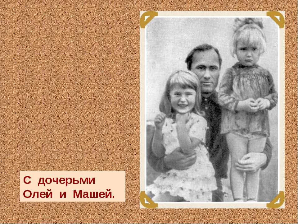 С дочерьми Олей и Машей.