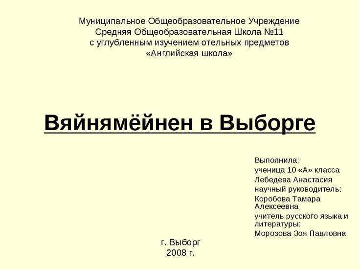Вяйнямёйнен в Выборге Выполнила: ученица 10 «А» класса Лебедева Анастасия нау...