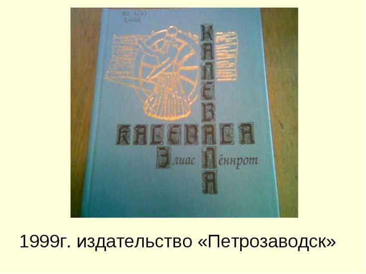 1999г. издательство «Петрозаводск»
