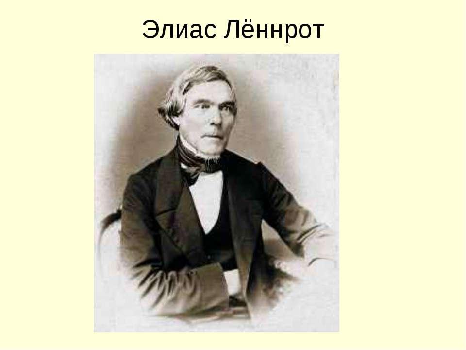 Элиас Лённрот