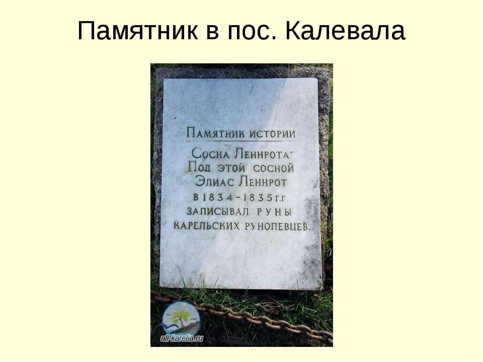 Памятник в пос. Калевала