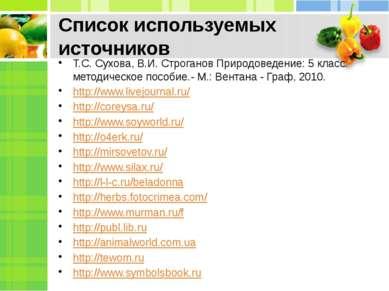 Список используемых источников Т.С. Сухова, В.И. Строганов Природоведение: 5 ...