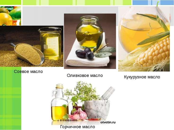 Соевое масло Оливковое масло Кукурузное масло Горчичное масло