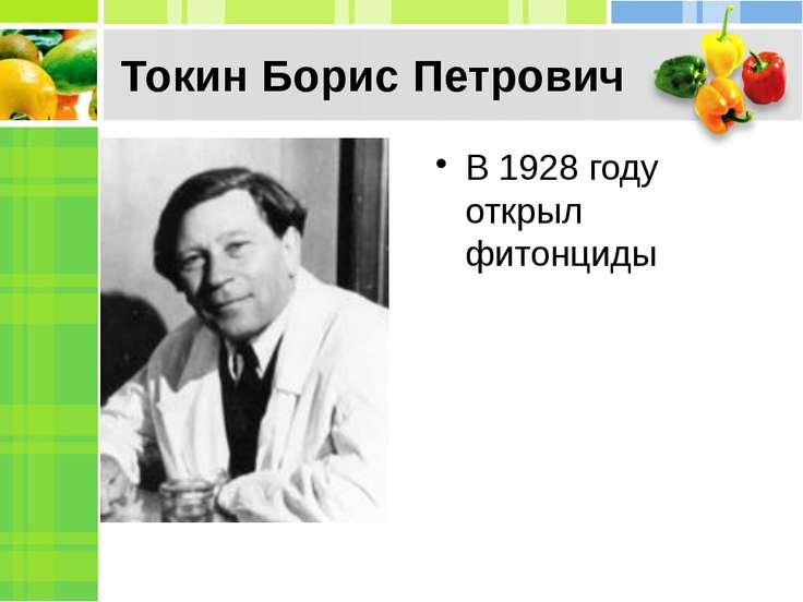 Токин Борис Петрович В 1928 году открыл фитонциды