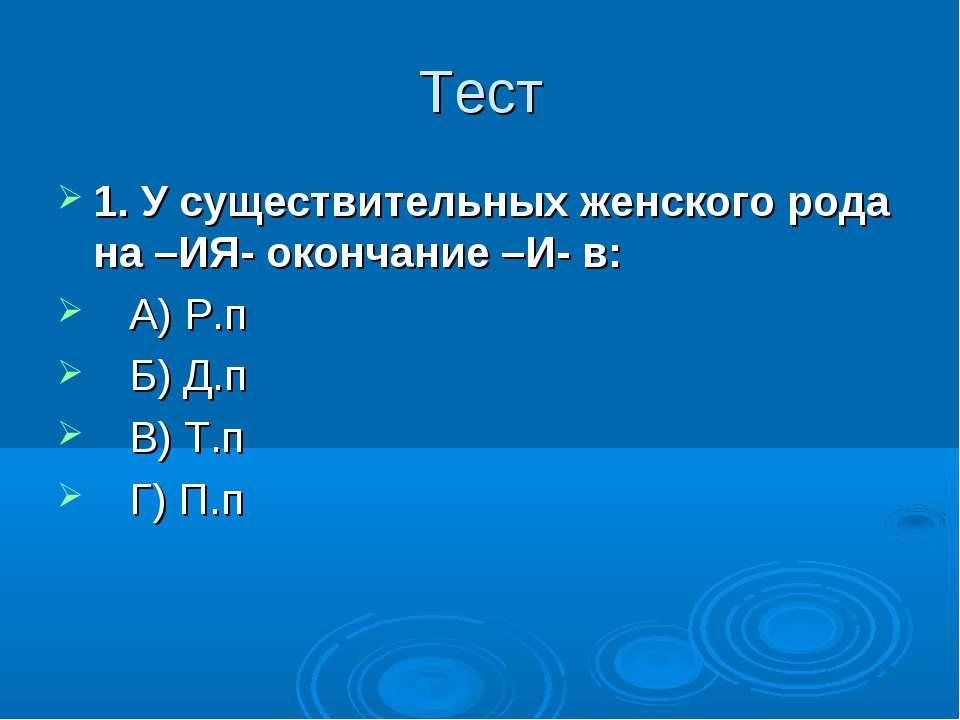 Тест 1. У существительных женского рода на –ИЯ- окончание –И- в: А) Р.п Б) Д....