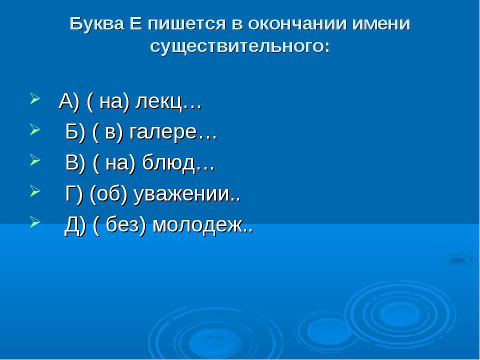 Буква Е пишется в окончании имени существительного: А) ( на) лекц… Б) ( в) га...