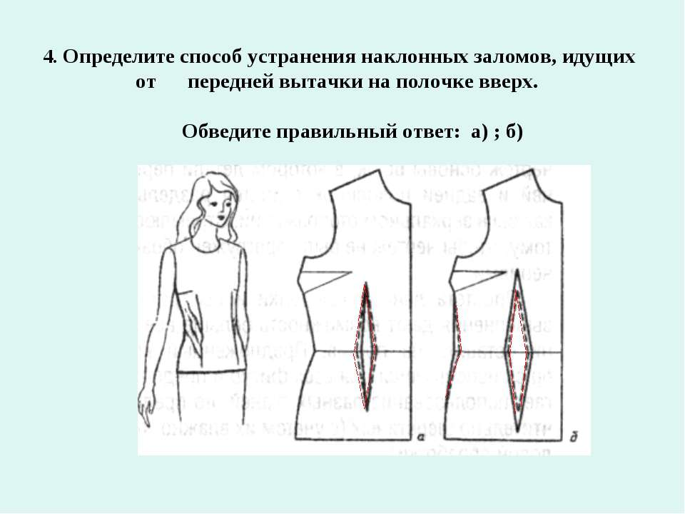 4. Определите способ устранения наклонных заломов, идущих от передней вытачки...