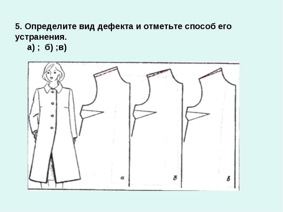 5. Определите вид дефекта и отметьте способ его устранения. а) ; б) ;в)
