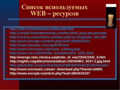 http://100.sovietmuseum.ru/blocade.htm http://simple.bestmetronome.com/bm.htm...