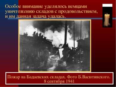 Особое внимание уделялось немцами уничтожению складов с продовольствием, и им...