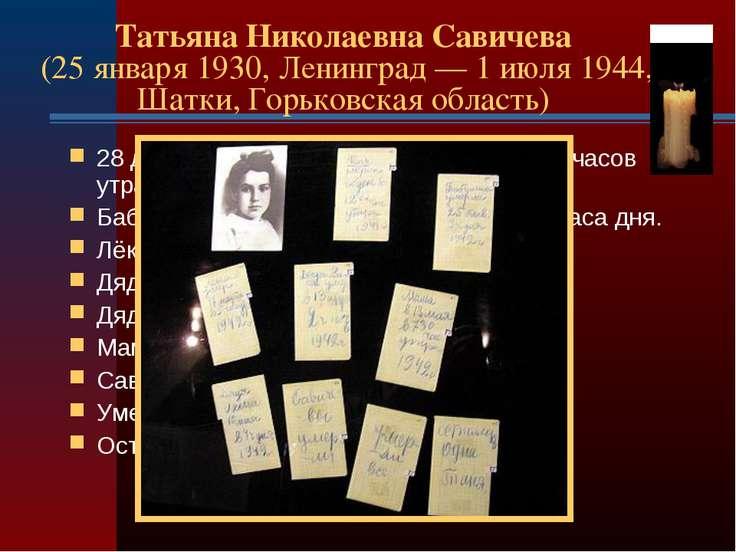 28 декабря 1941 года. Женя умерла в 12 часов утра. Бабушка умерла 25 января 1...
