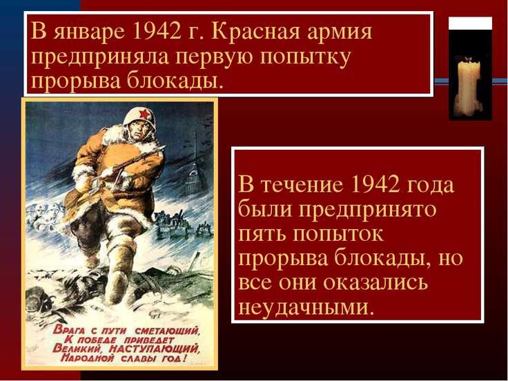 В январе 1942г. Красная армия предприняла первую попытку прорыва блокады. В ...