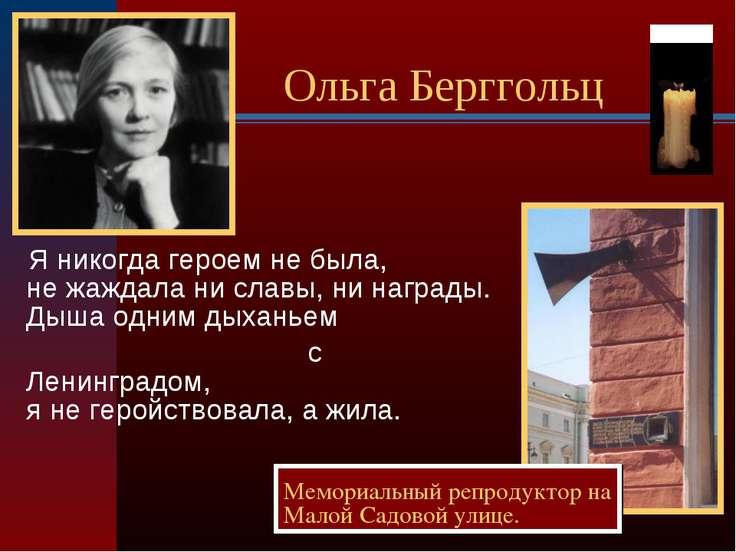 Ольга Берггольц Я никогда героем не была, не жаждала ни славы, ни награды. Ды...
