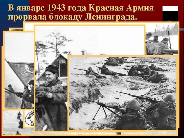В январе 1943 года Красная Армия прорвала блокаду Ленинграда.