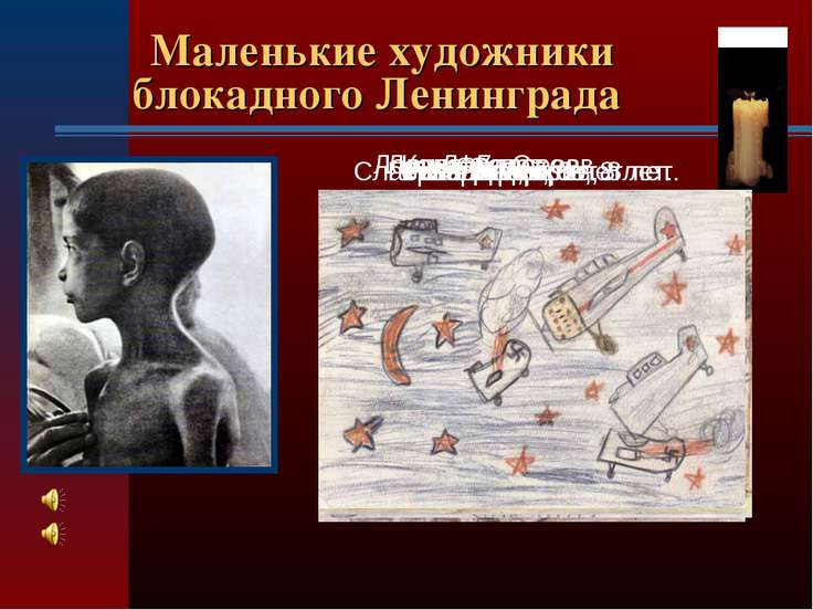 Маленькие художники блокадного Ленинграда Валя А, 7 лет Вова Новиков Геня Дюд...