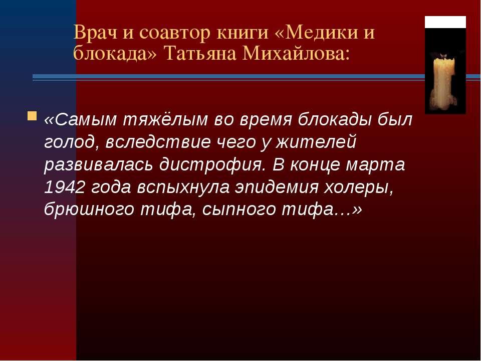 Врач и соавтор книги «Медики и блокада» Татьяна Михайлова: «Самым тяжёлым во ...