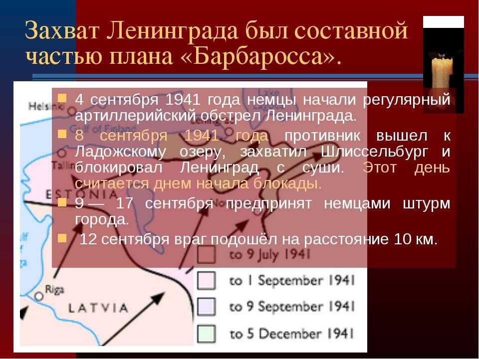 Захват Ленинграда был составной частью плана «Барбаросса». 4 сентября 1941 го...