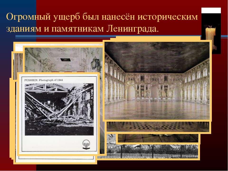 Огромный ущерб был нанесён историческим зданиям и памятникам Ленинграда.
