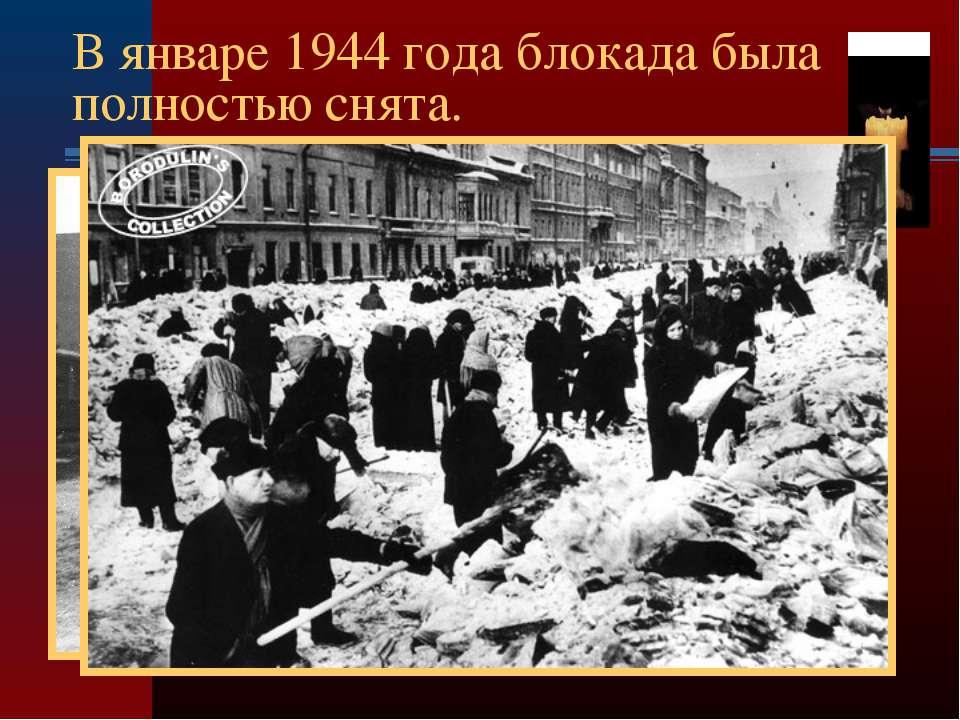 В январе 1944 года блокада была полностью снята.