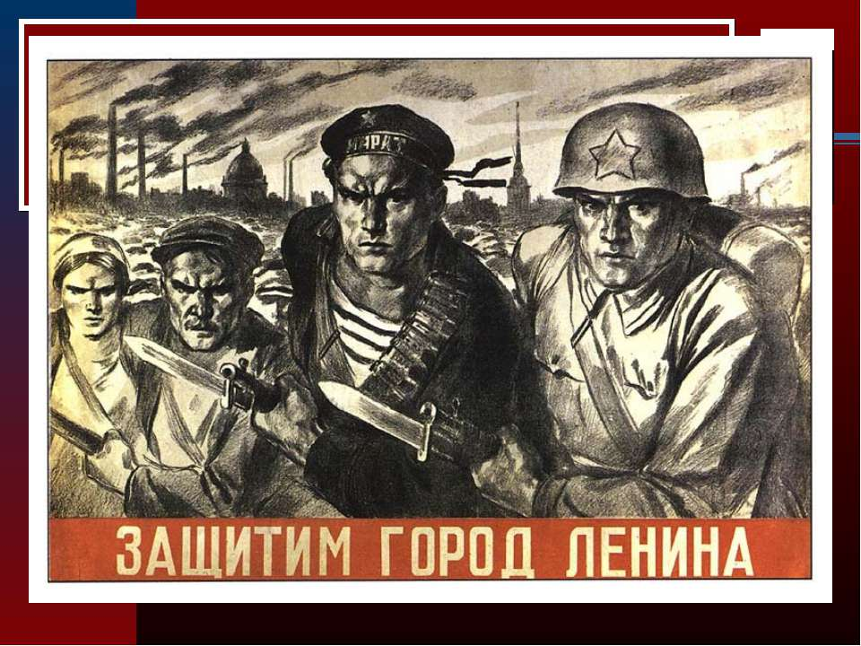 Фюрер принял решение стереть город Петербург с лица земли. После поражения Со...