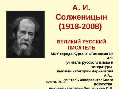 А. И. Солженицын (1918-2008) ВЕЛИКИЙ РУССКИЙ ПИСАТЕЛЬ МОУ города Кургана «Гим...