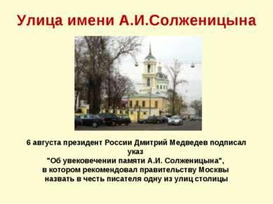 Улица имени А.И.Солженицына 6 августа президент России Дмитрий Медведев подпи...
