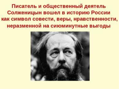 Писатель и общественный деятель Солженицын вошел в историю России как символ ...