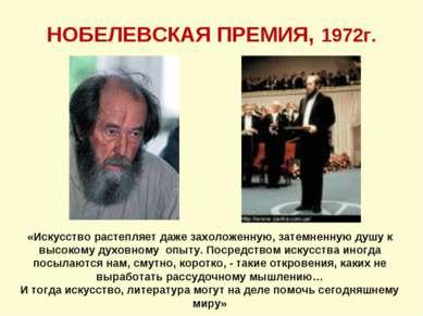 НОБЕЛЕВСКАЯ ПРЕМИЯ, 1972г. «Искусство растепляет даже захоложенную, затемненн...