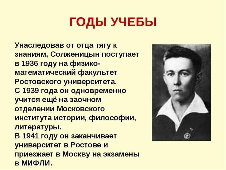 Унаследовав от отца тягу к знаниям, Солженицын поступает в 1936 году на физик...