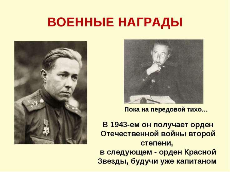 ВОЕННЫЕ НАГРАДЫ Пока на передовой тихо… В 1943-ем он получает орден Отечестве...